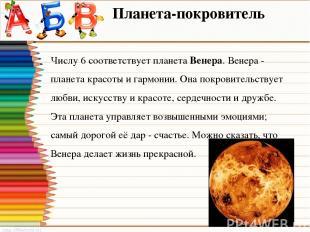 Планета-покровитель Числу 6 соответствует планета Венера.Венера - планета красо