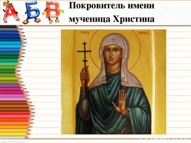 Покровитель имени мученица Христина