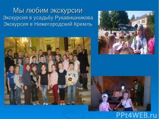 Мы любим экскурсии Экскурсия в усадьбу Рукавишникова Экскурсия в Нижегородский К