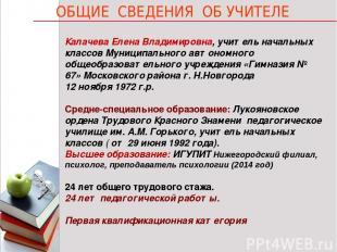 * * 1 ОБЩИЕ СВЕДЕНИЯ ОБ УЧИТЕЛЕ Калачева Елена Владимировна, учитель начальных к