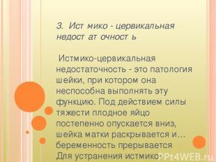 3. Истмико - цервикальная недостаточность Истмико-цервикальная недостаточность -