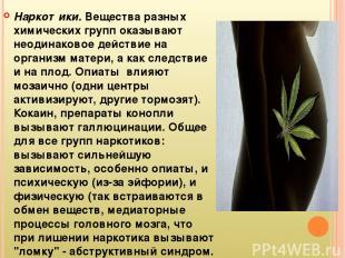 Наркотики. Вещества разных химических групп оказывают неодинаковое действие на о