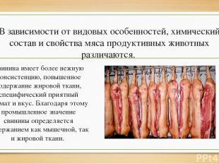 В зависимости от видовых особенностей, химический состав и свойства мяса продукт