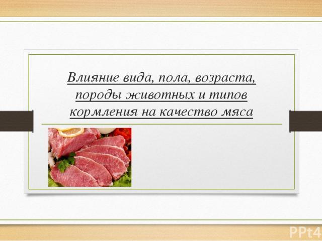 Влияние вида, пола, возраста, породы животных и типов кормления на качество мяса