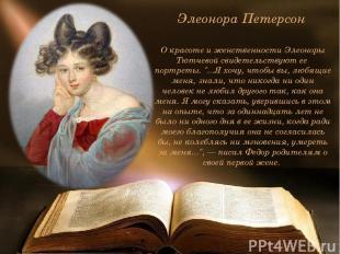 Элеонора Петерсон О красоте и женственности Элеоноры Тютчевой свидетельствуют ее