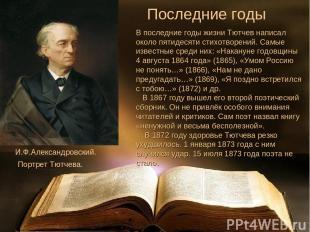 И.Ф.Александровский. Портрет Тютчева. Последние годы В последние годы жизни Тютч
