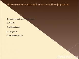 Источники иллюстраций и текстовой информации 1.images.yandex.ru/yandsearch 2.mal