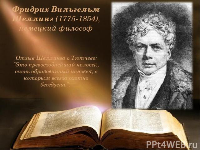 Фридрих Вильгельм Шеллинг (1775-1854), немецкий философ Отзыв Шеллинга о Тютчеве:
