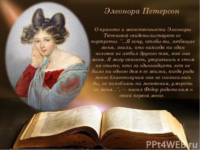 Элеонора Петерсон О красоте и женственности Элеоноры Тютчевой свидетельствуют ее портреты.
