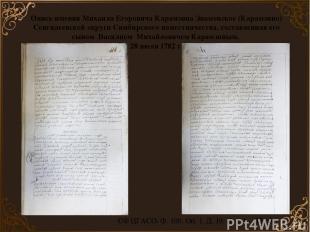 Опись имения Михаила Егоровича Карамзина Знаменское (Карамзино) Сенгилеевской ок