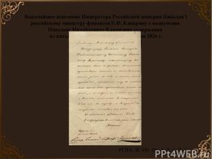 Высочайшее повеление Императора Российской империи Николая I российскому министр