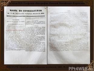 Статья И.П. Сосфенов «Биография. Николай Михайлович Карамзин» НСБ НА РБ. Оренбур