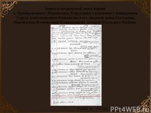 Запись в метрической книге церкви с. Преображенское (Михайловка, Карамзино) о ро