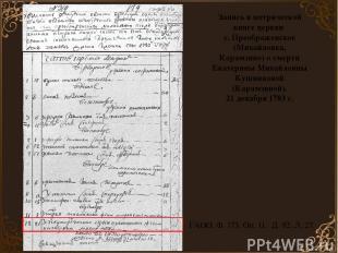 Запись в метрической книге церкви с. Преображенское (Михайловка, Карамзино) о см