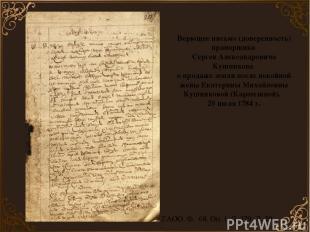 Верющее письмо (доверенность) прапорщика Сергея Александровича Кушникова о прода