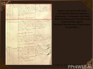 Запись в метрической книге с. Ляхова Всесвятской церкви о рождении у помещика по