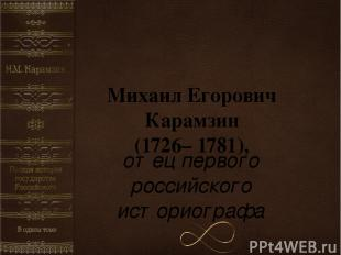 Михаил Егорович Карамзин (1726– 1781), отец первого российского историографа