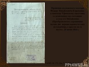 Прошение коллежского асессора Федора Михайловича Карамзина к епископу Уфимскому