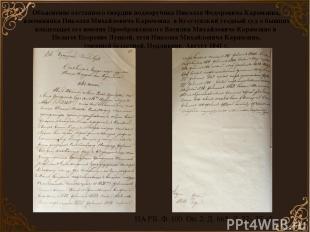 Объяснение отставного гвардии подпоручика Николая Федоровича Карамзина, племянни