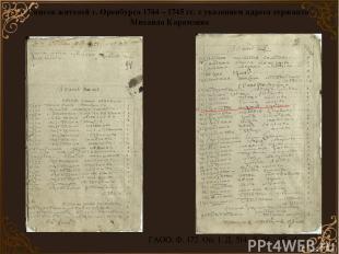 Список жителей г. Оренбурга 1744 – 1745 гг. с указанием адреса сержанта Михаила