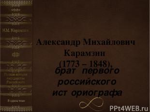 Александр Михайлович Карамзин (1773 – 1848), брат первого российского историогра