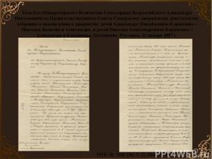 Указ Его Императорского Величества Самодержца Всероссийского Александра Николаев