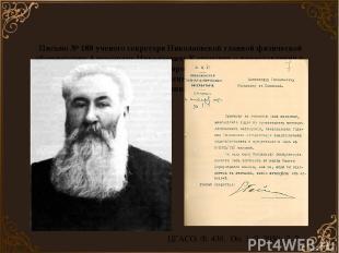 Письмо № 188 ученого секретаря Николаевской главной физической обсерватории Алек