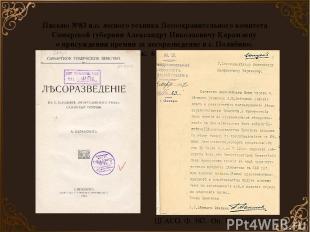 Письмо №83 и.о. лесного техника Лесоохранительного комитета Самарской губернии А