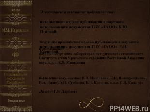 Электронная выставка подготовлена: начальником отдела публикации и научного испо