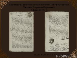 Промемория (памятная записка) капитана Пензенского полка Михаила Егоровича Карам