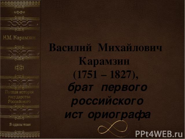 Василий Михайлович Карамзин (1751 – 1827), брат первого российского историографа