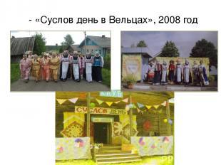 - «Суслов день в Вельцах», 2008 год