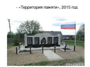 - «Территория памяти», 2015 год