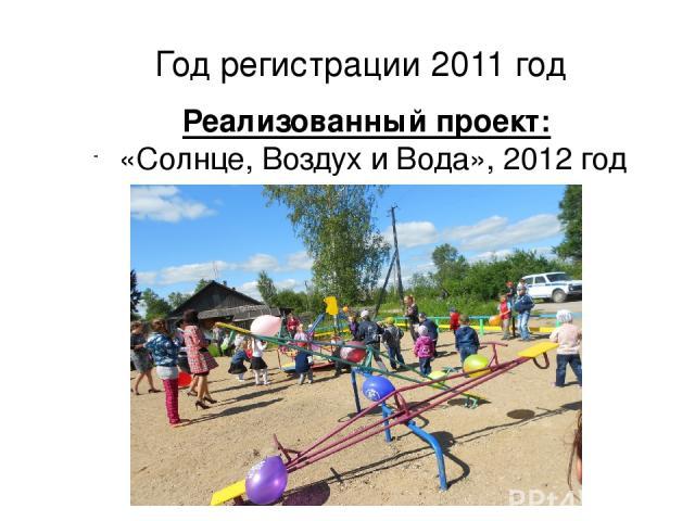Год регистрации 2011 год Реализованный проект: «Солнце, Воздух и Вода», 2012 год