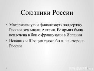 Союзники России Материальную и финансовую поддержку России оказывалаАнглия. Её
