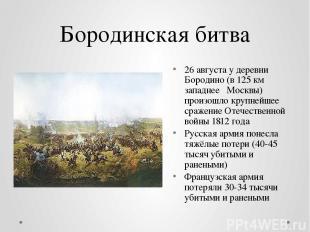 Бородинская битва 26августау деревни Бородино (в 125км западнее Москвы) прои