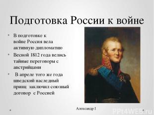 Подготовка России к войне В подготовке к войнеРоссиявела активную дипломатию В