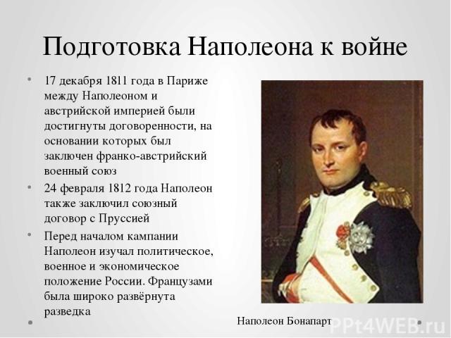 Подготовка Наполеона к войне 17 декабря 1811 года в Париже между Наполеоном и австрийской империей были достигнуты договоренности, на основании которых был заключен франко-австрийский военный союз 24 февраля 1812 года Наполеон также заключил союзный…