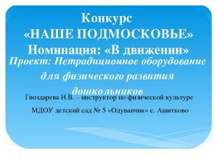 Конкурс «НАШЕ ПОДМОСКОВЬЕ» Номинация: «В движении» Проект: Нетрадиционное оборуд