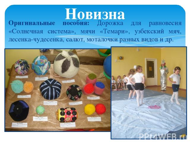Оригинальные пособия: Дорожка для равновесия «Солнечная система», мячи «Темари», узбекский мяч, лесенка-чудесенка, салют, моталочки разных видов и др. Новизна