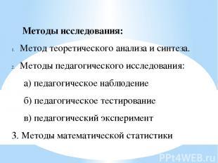 Методы исследования: Метод теоретического анализа и синтеза. Методы педагогическ