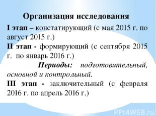 Организация исследования I этап – констатирующий (с мая 2015 г. по август 2015 г