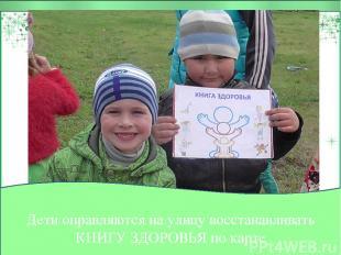 Дети оправляются на улицу восстанавливать КНИГУ ЗДОРОВЬЯ по карте
