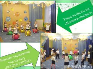 Танец на фитболах «Калинка-малинка» Игровое упражнение под музыку «ПОПРЫГУНЧИК»