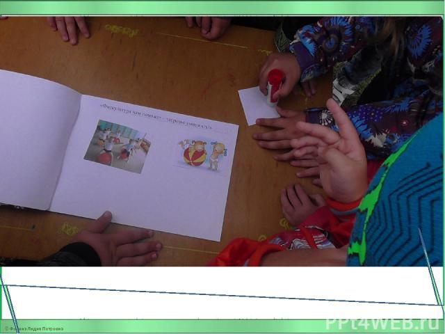 Ребята вклеивают пропавшие картинки, которые они получили от забавных героев на различных этапах путешествия.