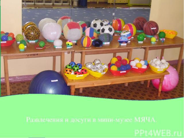 Развлечения и досуги в мини-музее МЯЧА.