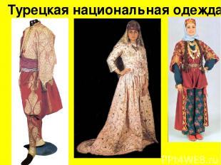 Турецкая национальная одежда
