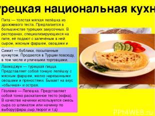 Турецкая национальная кухня Пита— толстая мягкая лепёшка из дрожжевого теста. П
