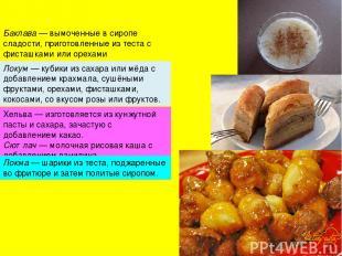 Баклава— вымоченные в сиропе сладости, приготовленные из теста сфисташкамиили