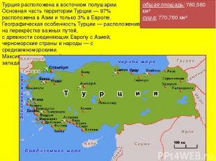 Турция расположена в восточном полушарии. Основная часть территории Турции — 97%